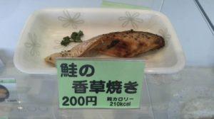 鮭の香草焼き(鍋田)