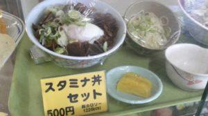 スタミナ丼(金城)