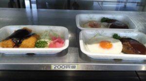 その他200円皿(鍋田)