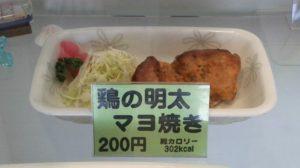 鶏の明太マヨ焼き(鍋田)