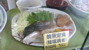 金城鮭の塩焼き