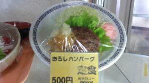 稲永おろしハンバーグ