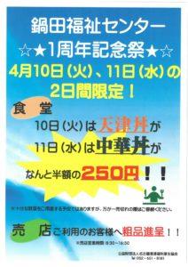 鍋田福祉センター1周年記念祭