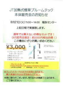JTプルームテック本体の販売会(稲永)