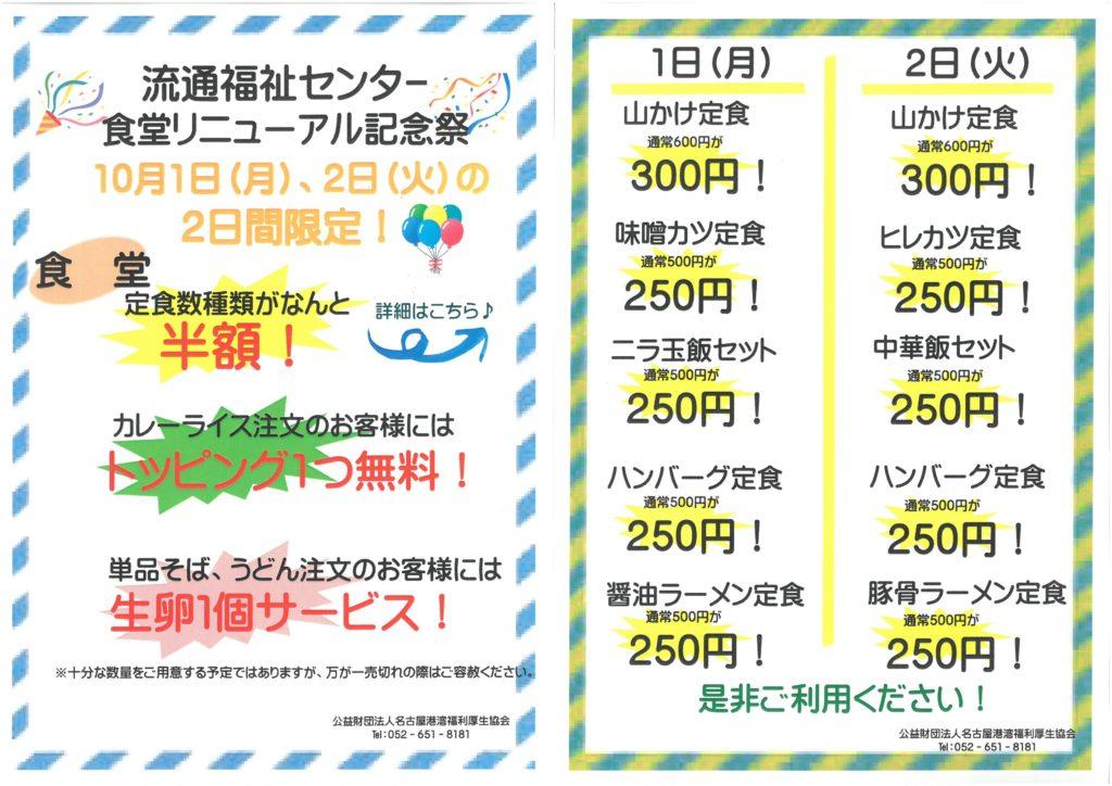 流通福祉センター食堂リニューアル記念祭ポスター
