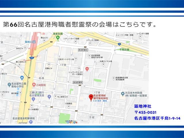 名古屋港殉職者慰霊祭会場地図
