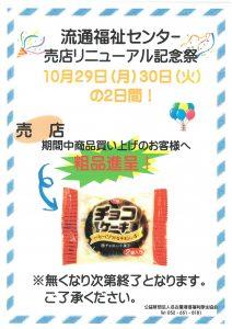 流通福祉センター売店リニューアル記念祭ポスター